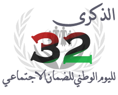 ذكرى اليوم الوطني للضمان الاجتماعي - ليبيا