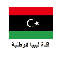 سيعرض على تمام الساعة 10:30 صباحا من يوم الجمعة 15-6-2012 على قناة ليبيا الوطنية عرض الاجتماع التقابلي الاول لوحدات الاعلام