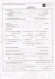 نموذج طلب تسجيل