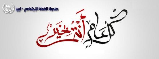 بمناسبة قرب حلول عيد الأضحي المبارك