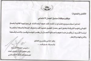 تهنيئة رئيس مجلس إدارة صندوق الضمان الإجتماعي بمناسبة حلول شهر رمضان المبارك