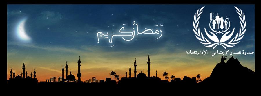 تهنئة رئيس مجلس إدارة صندوق الضمان الإجتماعي بمناسبة حلول شهر رمضان المبارك
