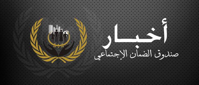 تكريم اسر الشهداء وجرحى الثورة من موظفين الصندوق