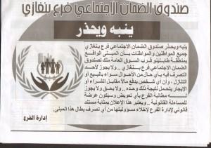 أخبار بنغازي 22 سبتمر 2013م  السمة الثامنة عشر العدد 2649