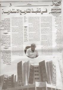 صحيفة قورينا الثلاثاء الموافق17 سبتمبر 2013م العدد (756)