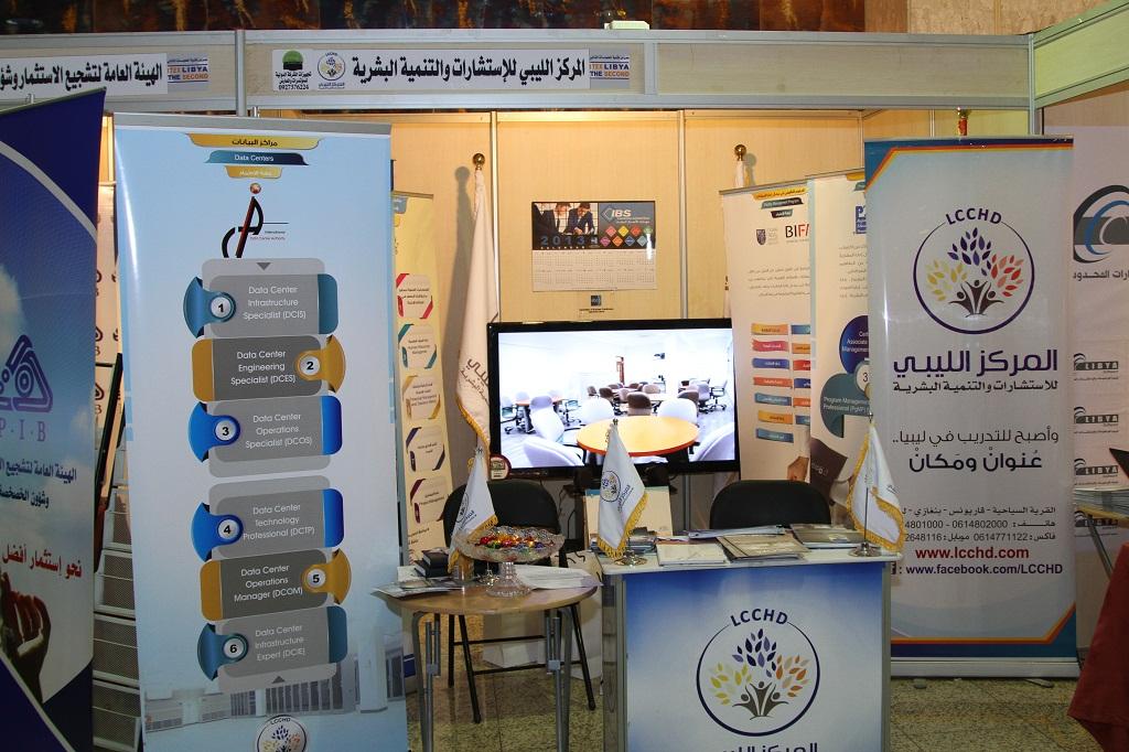 مشاركة المركز الليبي للاستشارات و التنمية البشرية في مؤتمر تطبيقات النظم الجغرافيا