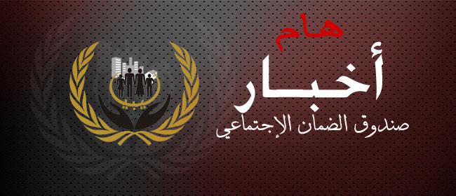الحكومة الليبية تصدر قرارا بتعديل بعض فقرات لائحة الدخول المفترضة وتلغي المادة (30) منها