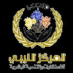 المركز الليبي للإستشارات والتنمية البشرية