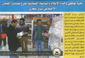 أخبار بنغازي الثلاثاء 22مارس2016م العدد2936