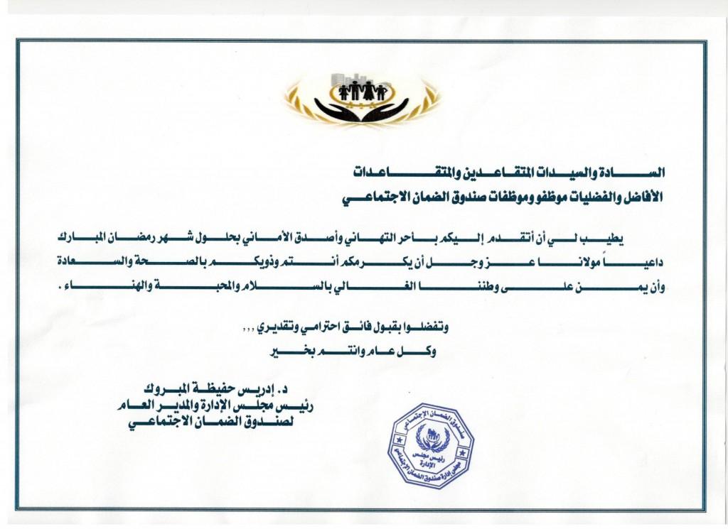 تهنئة رئيس مجلس الإدارة للمتقاعدين والموظفين بمناسبة حلول شهر رمضان المبارك.