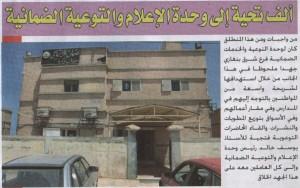 أخبار بنغازي 25اغسطس 2016م العدد3001