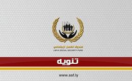 تعميم بشأن دعوة لحضور الإجتماع التقابلي لقيادات صندوق الضمان الاجتماعي في بنغازي يومي(24-25/ 10 / 2016)