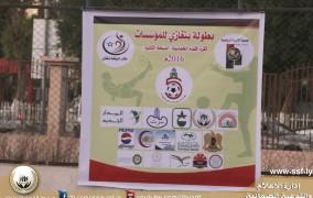 الضمان الاجتماعي يشارك في فعاليات بطولة بنغازي للمؤسسات