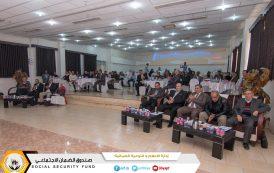 مندوبي الحجز الاداري بفروع صندوق الضمان الاجتماعي على مستوى ليبيا يلتقون في مدينة بنغازي
