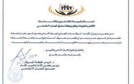 تهنئة رئيس مجلس الإدارة والمدير العام لصندوق الضمان الإجتماعي بمناسبة حلول شهر رمضان المبارك