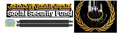 صندوق الضمان الاجتماعي – ليبيا