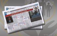 اخبار بنغازي - الاحد 15 صفر 1439 هجرية 5 نوفمبر 2017 م