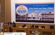 الضمان الاجتماعي داعم ومشارك في فعاليات إعادة اعمار جامعة بنغازي