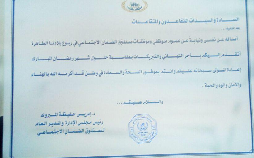 تهنئة من الدكتور ادريس حفيظة لمتقاعدون والمتقاعدات بمناسبة قدوم شهر رمضان المبارك