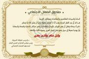 تهنئة من الدكتور ادريس حفيظة لمتقاعدون والمتقاعدات بمناسبة عيد الفطر المبارك
