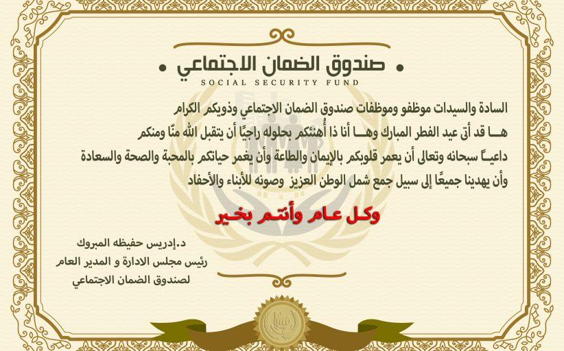 تهنئة من الدكتور ادريس حفيظة لموظفو وموظفات بمناسبة عيد الفطر المبارك