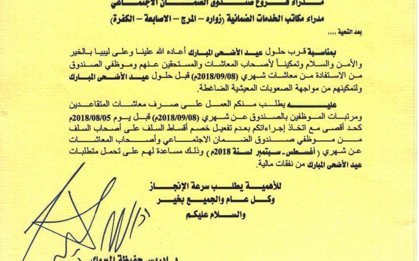 إصدار من السيد رئيس مجلس الادارة بشأن صرف معاشات المتقاعدين و مرتبات الموظفين بحلول عيد الاضحى المبارك