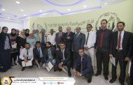 أختتام الدورة التدريبية الأولى للدراسات الإكتوارية في ليبيا