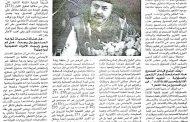 صحيفة بنغازي - الثلاثاء 26 مارس 2019 العدد 418