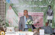 حفل الوفاء تكريما للفقيد محمد اطوير