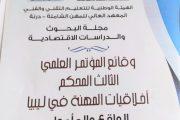 عقاب ضمن المشاركين في مؤتمر اخلاقيات المهنة _ درنة