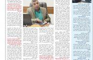 صحيفة برنيق العدد (479) السنة العاشرة - 16 يونيو 2020