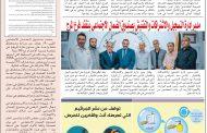 صحيفة برنيق العدد (480) السنة العاشرة - 23 يونيو 2020