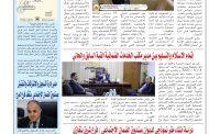 صحيفة برنيق العدد (481) السنة العاشرة - 30 يونيو 2020