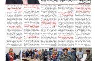 صحيفة برنيق العدد (482) السنة العاشرة - 7 يوليو 2020