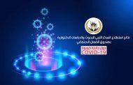 نتائج استطلاع المركز الليبي للبحوث والدراسات الاكتوارية بصندوق الضمان الاجتماعي ـ حول جائحة كورونا