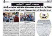 اخبار بنغازي - العدد 3654 - السنة الخامسة والعشرون