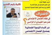 الإعلام مصراتة يصدر مطبوعة توعوية