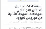 بنغازي 28 ديسمبر 2020 ( وال )