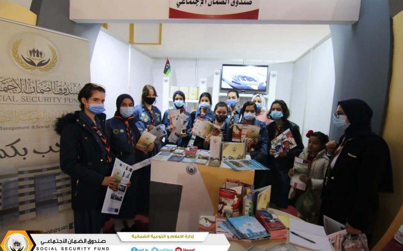 صندوق الضمان الاجتماعي يختتم مشاركته في فعاليات معرض الكتاب